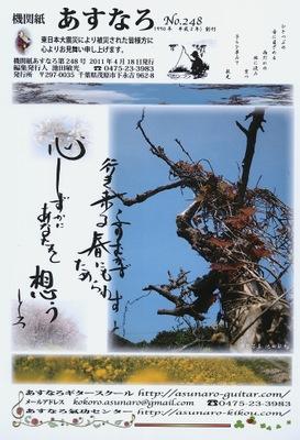 2011418_no248